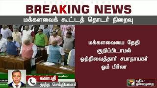 மக்களவைக் கூட்டத் தொடர் நிறைவு   Lok Sabha adjourns sine die