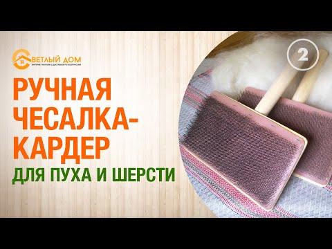 Ручная Чесалка(кардер) для пуха и шерсти  Универсальная