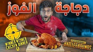 طبخت دجاجة الفوز من ببجي 😋🍗 !! (( طعمها رهيب😍 )) !! أكل الألعاب في الحقيقة #4