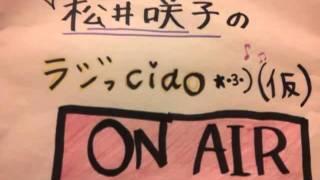 AKB48 TeamK 松井咲子(サキコシー/先端子)【師匠】:DJ 『松井咲子の...