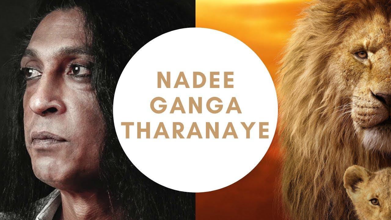 නදී ගංගා - Nadee Ganga Tharanaye Song Lyrics in Sinhala and English