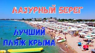 Крым 2020 ЛУЧШИЙ пляж Крыма Евпатория Лазурный берег Цены пляж море кемпинг