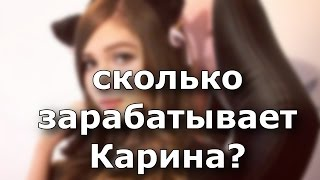 Сколько зарабатывает Карина?
