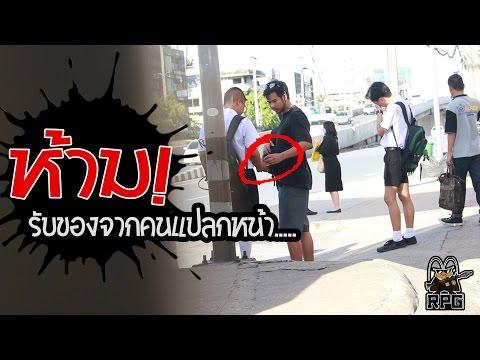 บททดสอบเด็กไทย...เมื่อคนแปลกหน้ามีพิรุจมาฝากของเด็กๆ พวกเขาจะทำกันอย่างไร??