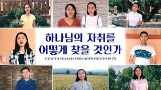 워십 찬양 뮤직비디오/MV <하나님의 자취를 어떻게 찾을 것인가> (영어 찬양)