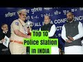 Top 10 Police Station in India   ये हैं देश के टॉप 10 पुलिस थाने