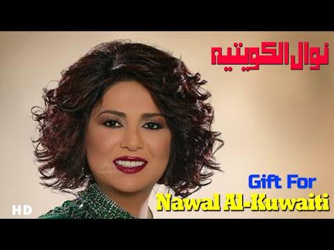 Nawal Al-Kuwaiti  | نوال الكويتية تتلقى هدية مفاجئة من أحلام.. وهذا رد فعلها
