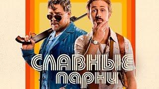 Славные Парни - Русский Трейлер #2 (2016)