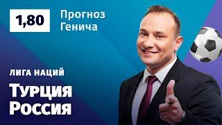 Турция Россия Прогноз Генича