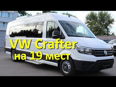 Volkswagen Crafter - туристический автобус (Фольксваген Крафтер)