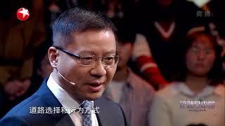 【花絮】古老文明与现代国家重叠《这就是中国》第6期【东方卫视官方高清】
