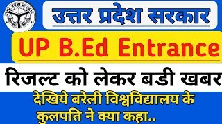 UP B.Ed Result/ cut off/ Bharank important news