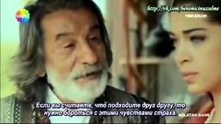 СЕРИАЛ ПРО ЧЕРКЕСОВ!!! 3 серия ,на русском субтитры  Танец доводящий до слез ТУРЦИЯ