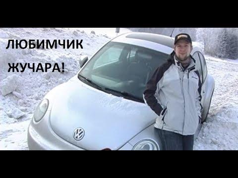 Любимчик VW Beetle: народный тест-драйв Автопанорама