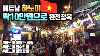 베트남 하노이 2박3일 10만원이면 충분하다 | 하노이…
