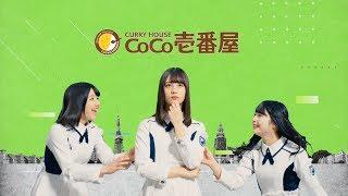 ここいち×けやき坂46『ここいち de HAPPY!キャンペーン』CM動画A