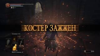 Dark Souls III #5 ► В катакомбы