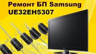 Жөндеу және бж теледидар Samsung UE32EH5307. Барлық диодтар бірдей пайдалы.
