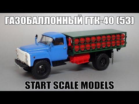 ГТК-40 (ГАЗ 53-12) Газобаллонный || Start Scale Models - SSM || Масштабные модели автомобилей 1:43