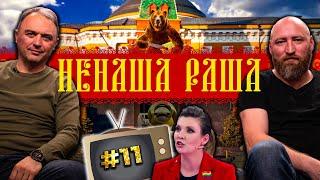 Донбас атакують ЛГБТ батальйони Путін вбивця Заборона інтернету на Росії НЕНАША РАША 11