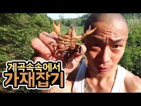 윽박::계곡속에서 거대한 가재를 잡다? 최고다윽박 자연의 왕 (eugbak lobster hunt)