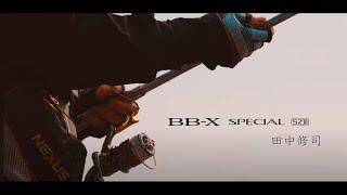 BB-X SPECIAL SZIII × 田中修司 トップトーナメンターが語るBB-X スペシャル SZIIIの魅力