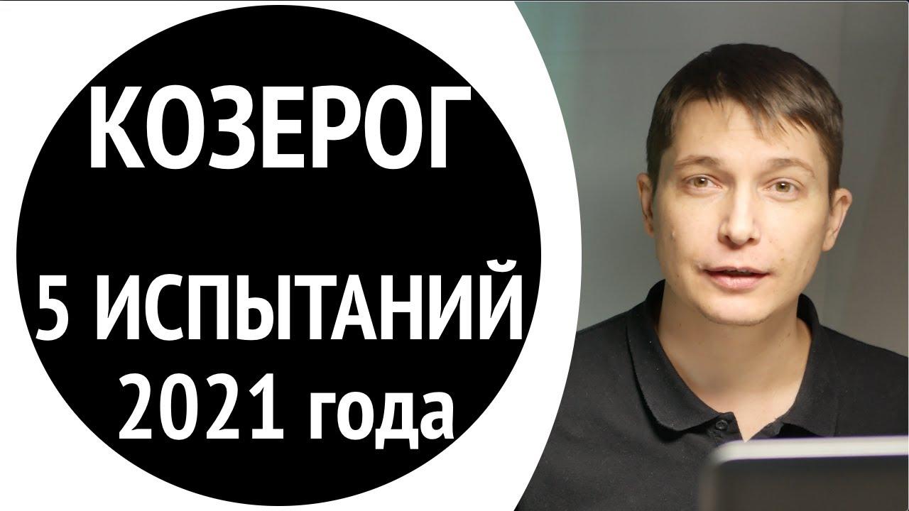 Козерог 2021 – 5 главных испытаний 2021 года. Гороскоп Павел Чудинов