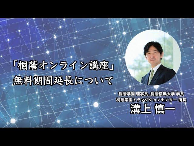 「桐蔭オンライン講座」7月末まで無料期間継続のお知らせ。(2020年6月1日)