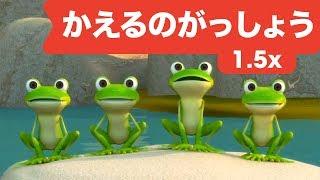 Japanese Children's Song - 童謡 - Kaeru no gasshō 3D 1.5x FASTER - かえるのがっしょう 3D