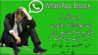 whatsapp block |In Mobiles latest update in urdu/hindi 2017/2018|