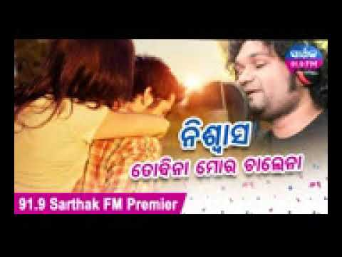 Niswasa To Bina Mora Chalena   Brand New Odia Song   Sarthak FM launch Premiere