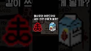 혈사포+아몬드우유 그리고 녹차 = ??? #shorts