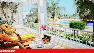 Обзор отеля Royal Monte Carlo Sharm Villas Suites Adults Only Шарм эль Шейх