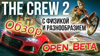 The Crew 2 ► Open Beta ► Первый Запуск ► Обзор