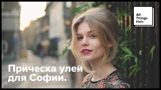 Прическа улей - All Things Hair