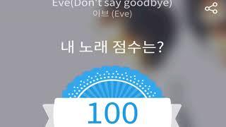 [everysing] Eve(Don