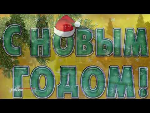 Rus Dilinde Yeni Il Mahnisi 3gp Mp4 Mp3 Flv Indir