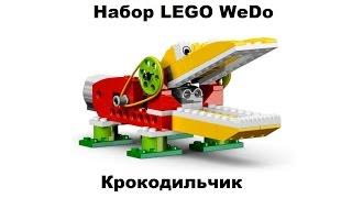 Робототехника для детей. Набор Lego WeDo. Крокодильчик. объясняет ребенок 7 лет.