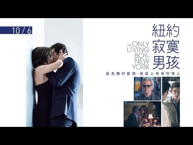 10.6《紐約寂寞男孩》台灣官方預告|