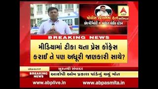 Custodial death case in Khatodara police station in surat