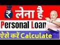 Personal Loan - How to Calculate Online Personal Loan SCORE, Interest Rates & EMI || LOAN lena haI