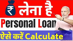 Personal Loan - How to Calculate Online Personal Loan SCORE, Interest Rates & EMI || LOAN lena haI
