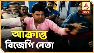 বারাসাতে আক্রান্ত বিজেপি নেতা । ABP Ananda