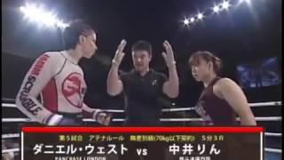 非公開だった! 2011年9月11日 中井りんvsダニエル・ウェスト(ダイジェスト)Rin Nakai vs Danielle West