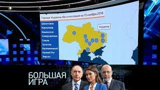 Большая игра. Украина: холодные времена. Выпуск от 13.11.2018