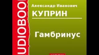 20000101 Аудиокнига. Куприн Александр Иванович. «Гамбринус»