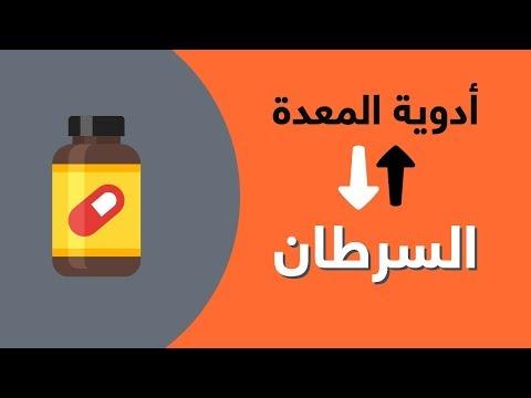 أدوية المعدة تعالج الحُرقة وتسبب السرطان