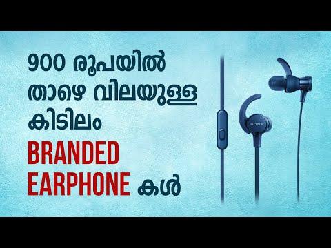 കുറഞ്ഞ വിലയുള്ള 5 BRANDED EARPHONE കൾ   Tech Malayalam