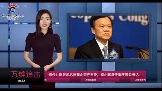 惊传!陈敏尔尽快调北京任常委,李小鹏将任重庆市委书记(《万维追击》20191022)