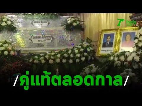 สามี-ภรรยาตายลูกหลานจัดงานศพคู่ | 19-08-62 | ข่าวเที่ยงไทยรัฐ